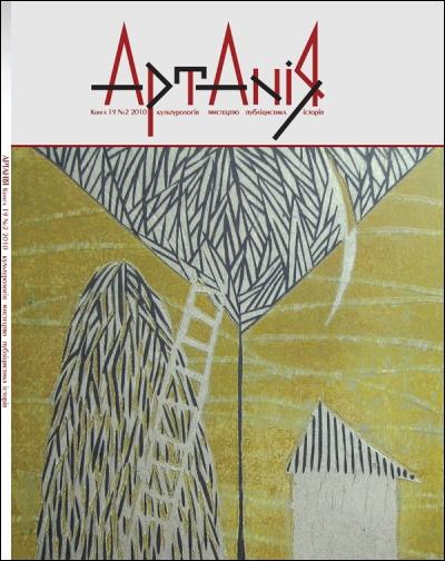 Книга 19 №2 2010
