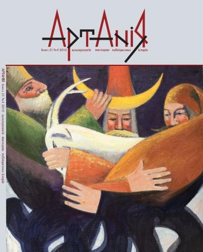 Книга 21 №4 2010
