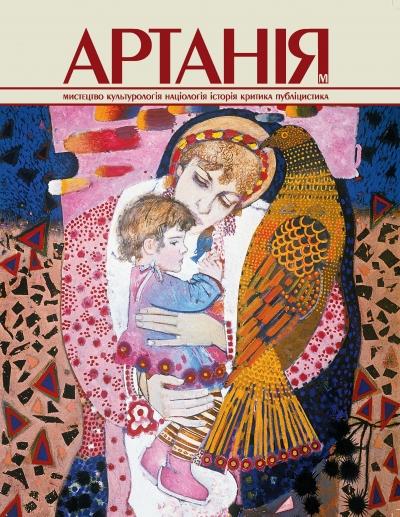 Артанія Книга 15